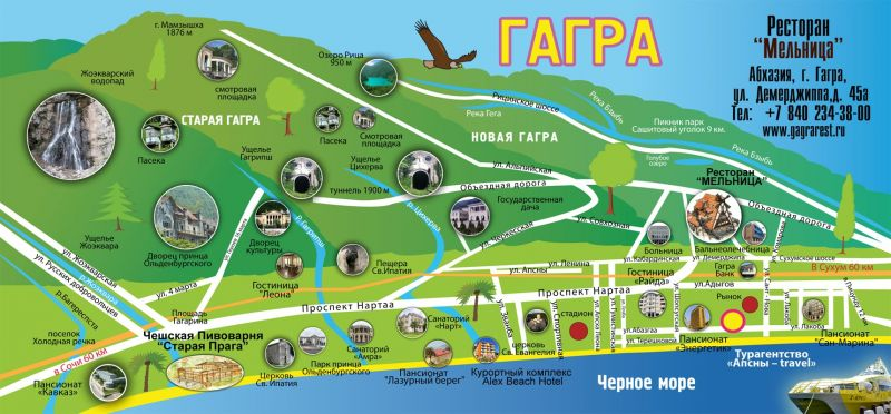 """Туристическое агентство """"Экспресс"""" и рестораны """"Мельница"""" и """"Старая Прага"""""""