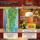 Пиво Ольденбург сварено в городе Гагра  на чешском оборудовании. полный цикл созревания пива составляет 21 день . качественный солод  и хмель , чистейшая вода позволяет дрожжам сделать уникальный пенный продукт