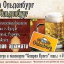 Пиво Ольденбург производит в Городе Гара.
